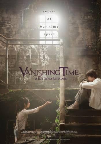 Vanishing Time: A Boy Who Returned / Изчезващото време (2016)