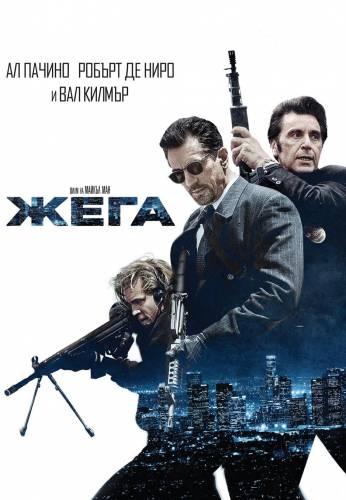 Heat / Жега (1995)