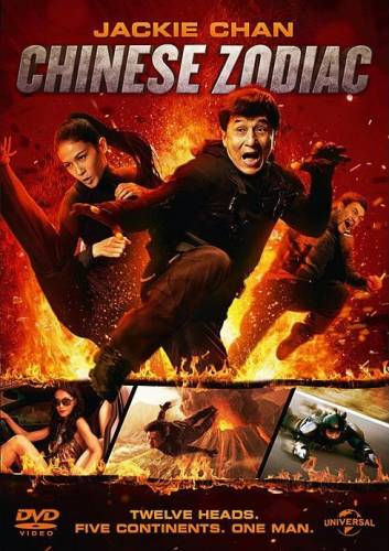 Chinese Zodiac / Китайски зодиак (2012)