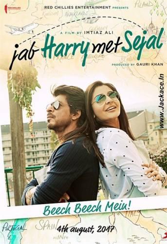 Jab Harry met Sejal / Когато Хари срещна Седжал (2017)