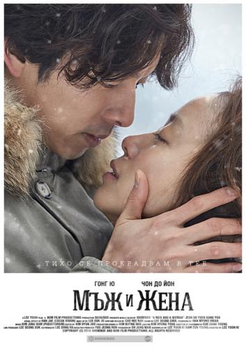 A Man and A Woman / Мъж и Жена (2016)