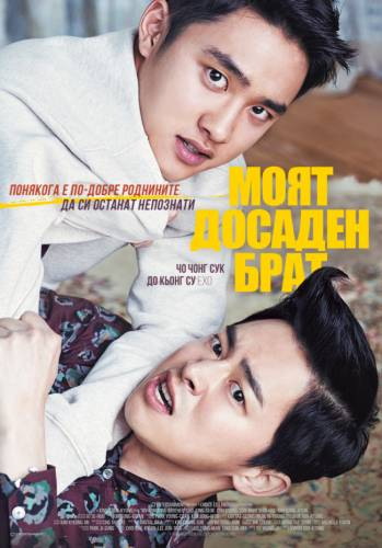 My Annoying Brother / Моят досаден брат (2016)