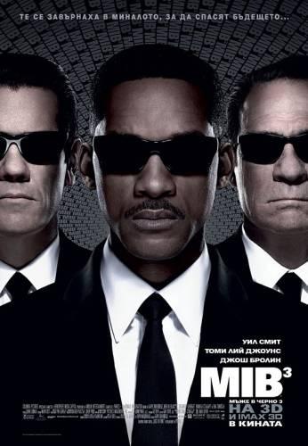 Men in Black 3 / Мъже в черно 3 (2012)