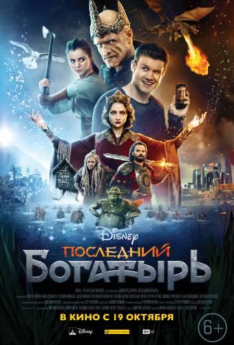Последний богатырь / Последният богатир (2017)