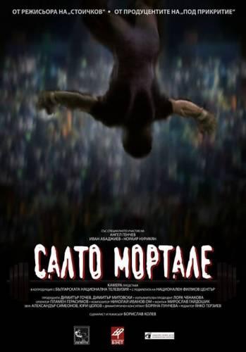 Salto Mortale / Салто Мортале (2015)