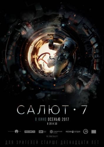 Salyut-7 / Салют-7 (2017)