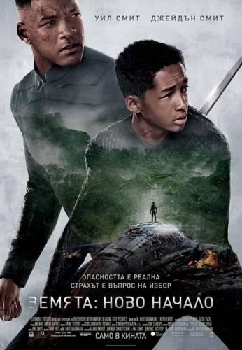 After Earth / Земята: Ново начало (2013)