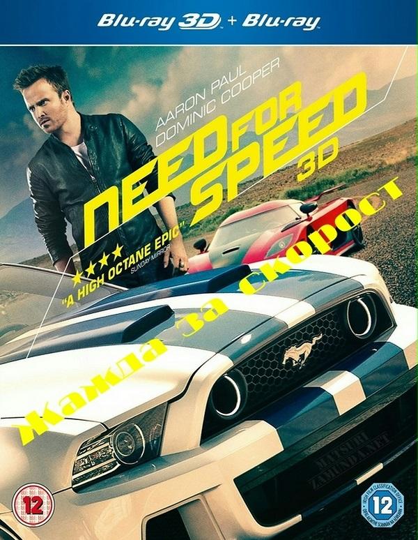 Need for Speed / Жажда за скорост (2014)