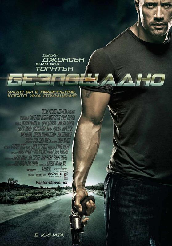 Faster / Безпощадно (2010)