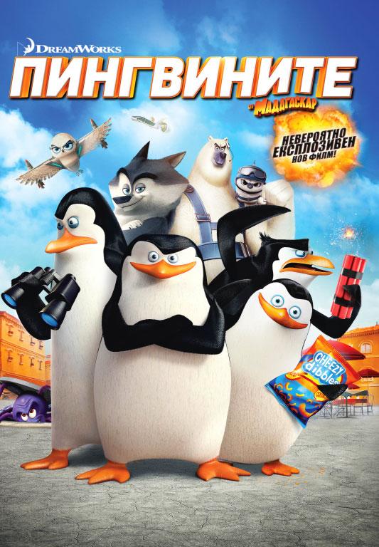 Penguins of Madagascar / Пингвините от Мадагаскар (2014)