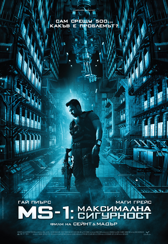 Ms-1: Максимална сигурност / Lockout (2012)