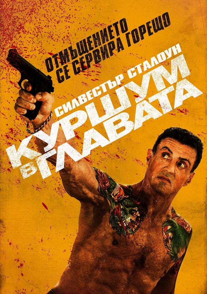 Bullet to the Head / Куршум в главата (2012)