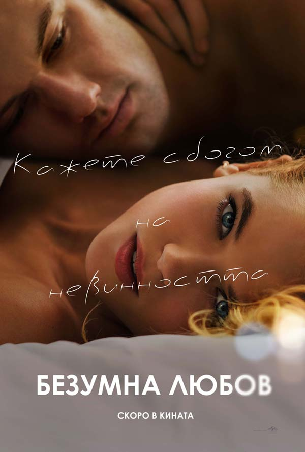 Endless Love / Безумна любов (2014)