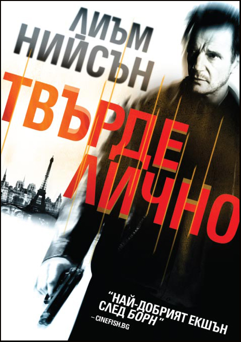 Твърде лично / Taken (2008)