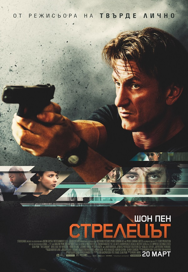 The Gunman / Стрелецът (2015)
