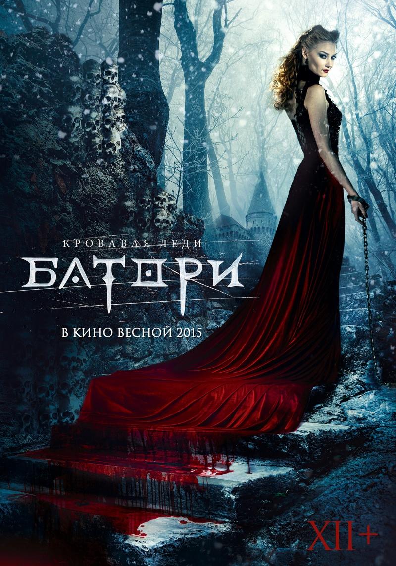 Кровавая леди Батори / Кървавата лейди (2015)