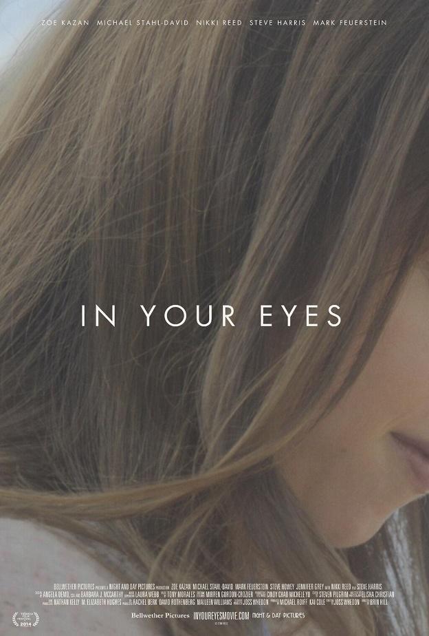 In Your Eyes / В твоите очи (2014)