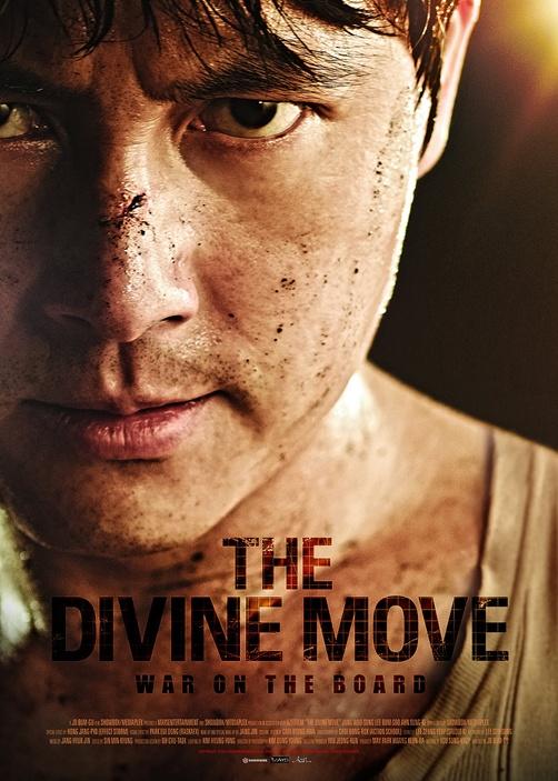 The Divine Move / Божественият ход (2014)