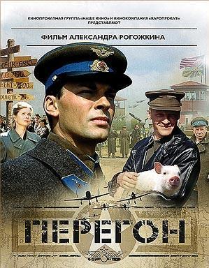 Перегон – Преход (2006)