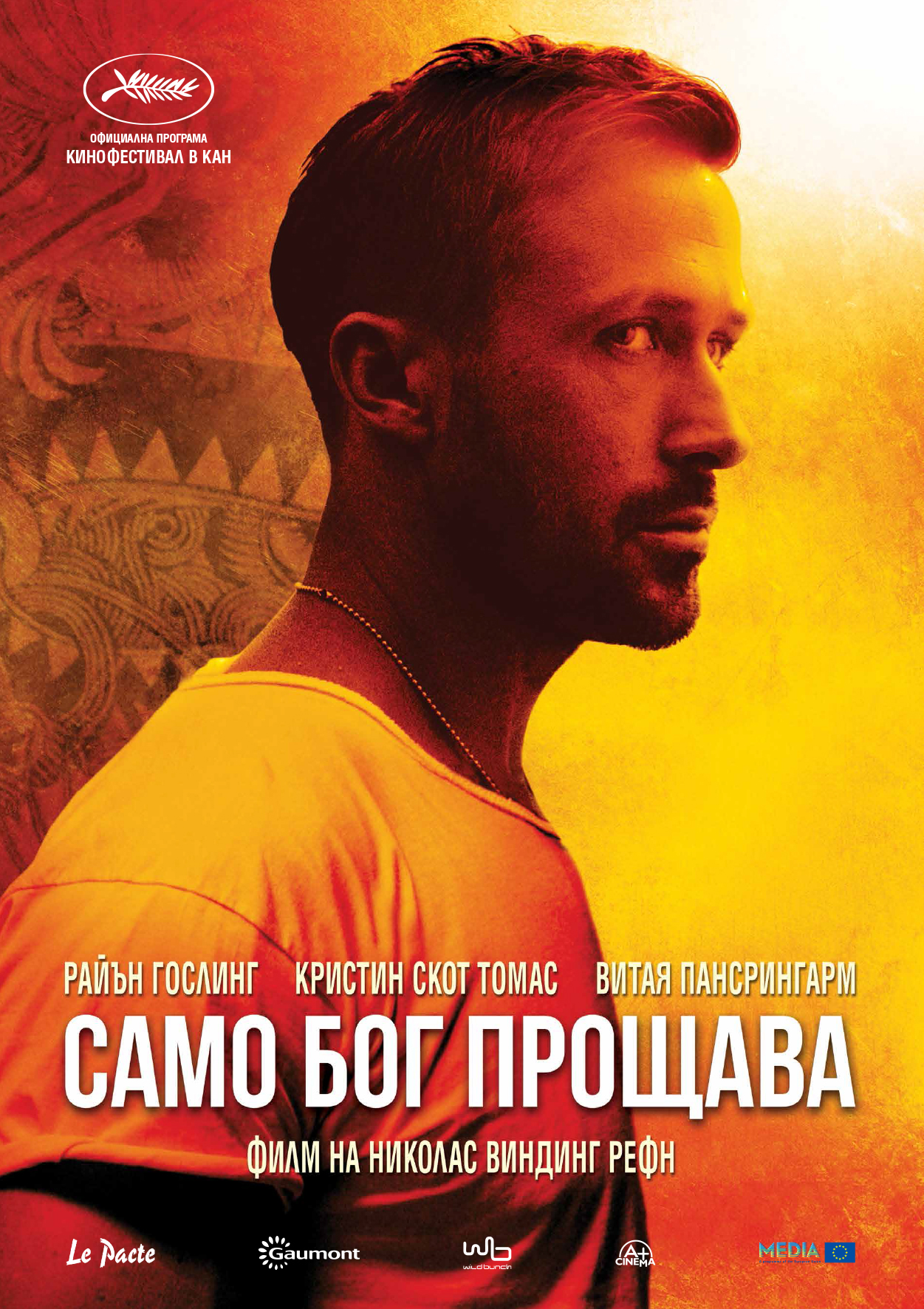 Only God Forgives / Само Бог прощава (2013)