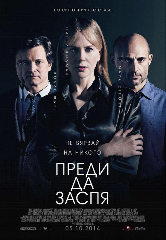 Before I Go to Sleep / Преди да заспя (2014)