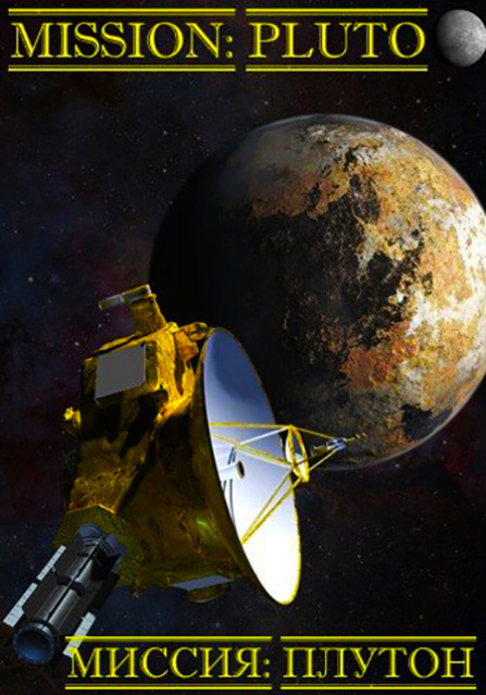 Мисия Плутон (2015)