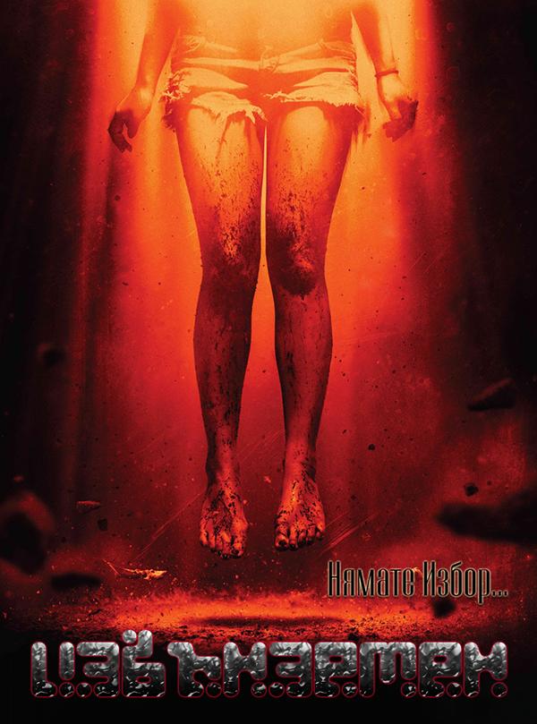 Extraterrestrial / Извънземни (2014)