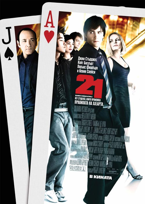 21 / Двадесет и едно (2008)