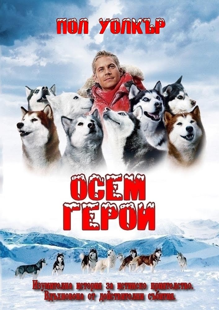 Eight Below / Осем герои (2006)