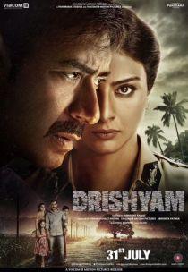Drishyam / Измамен образ (2015)