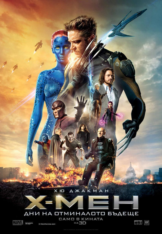 X-Men: Days of Future Past / Х-Мен: Дни на отминалото бъдеще (2014)