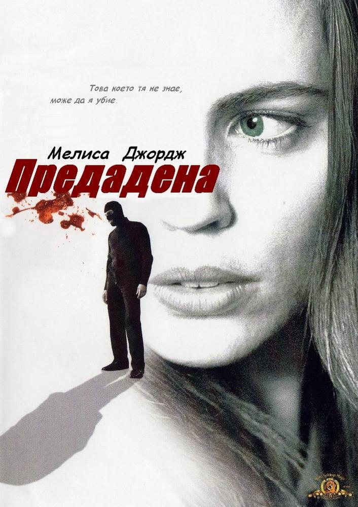 The Betrayed / Предадена (2008)