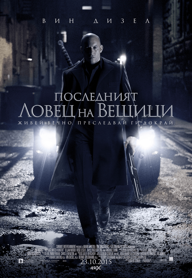 The Last Witch Hunter / Последният ловец на вещици (2015)