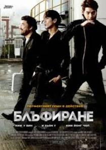 The Con Artists / Блъфиране (2014)