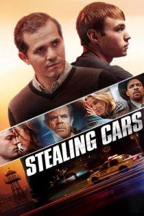 Stealing Cars / Крадене на коли (2015)