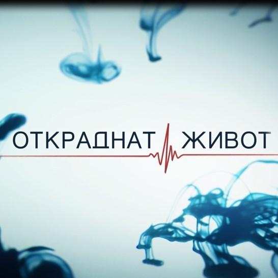 Откраднат живот:Възмездието – Сезон 3 Епизод 50