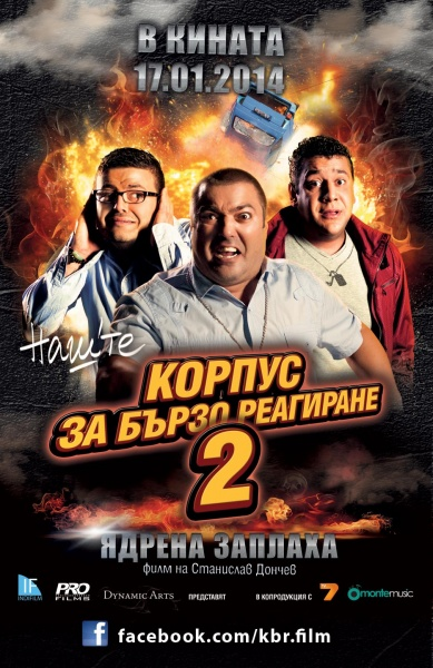Корпус за бързо реагиране 2: Ядрена заплаха (2014)