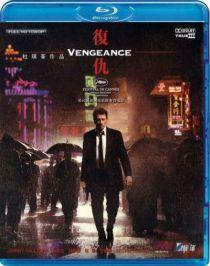 Vengeance / Отмъщение (2009)