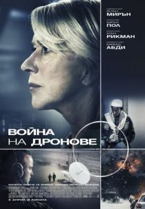 Eye in the Sky / Война на дронове (2015)