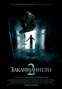 The Conjuring 2: The Enfield Poltergeist / Заклинанието 2 (2016)