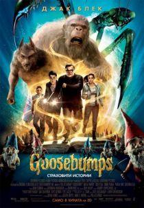 Goosebumps / Страховити истории (2015)