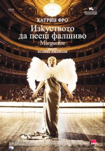 Marguerite / Изкуството да пееш фалшиво (2015)