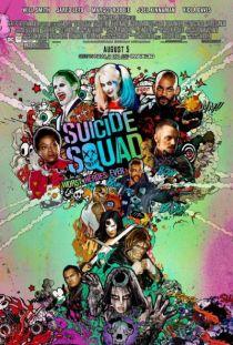 Suicide Squad / Отряд самоубийци (2016)