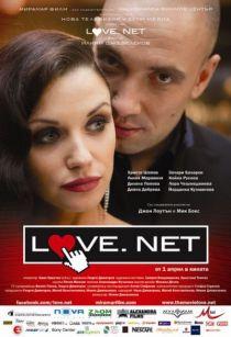 Love.net / Любов.нет (2011)