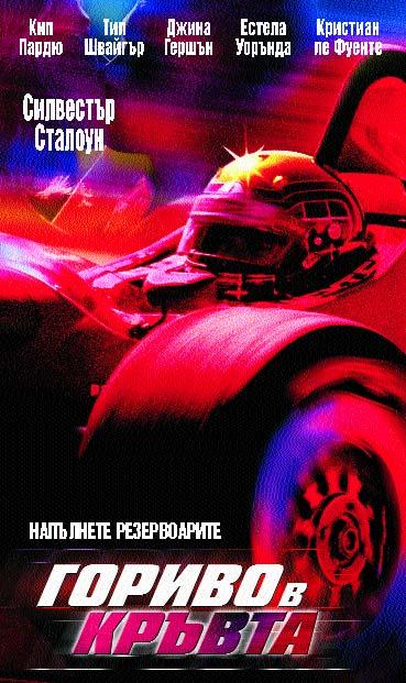 Driven / Гориво в кръвта (2001)