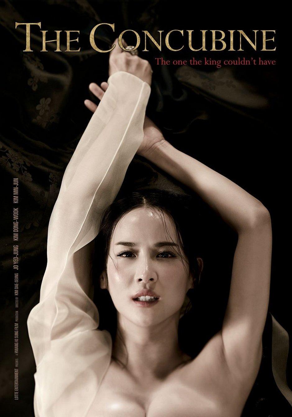 The Concubine / Наложница (2012)